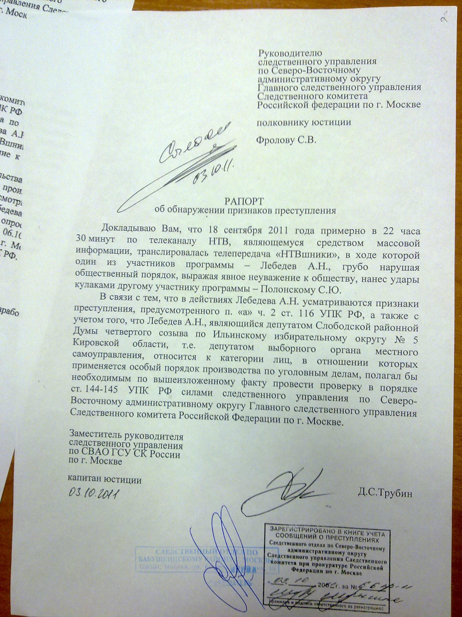 Заявление По 145 Статье
