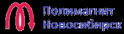 Полимагнит Новосибирск